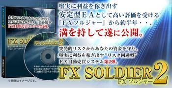 FXソルジャー2.jpg